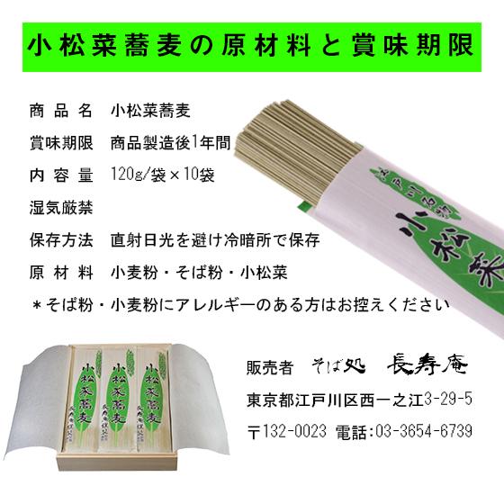 蕎麦の原材料