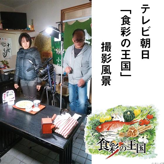テレビ撮影風景_長寿庵