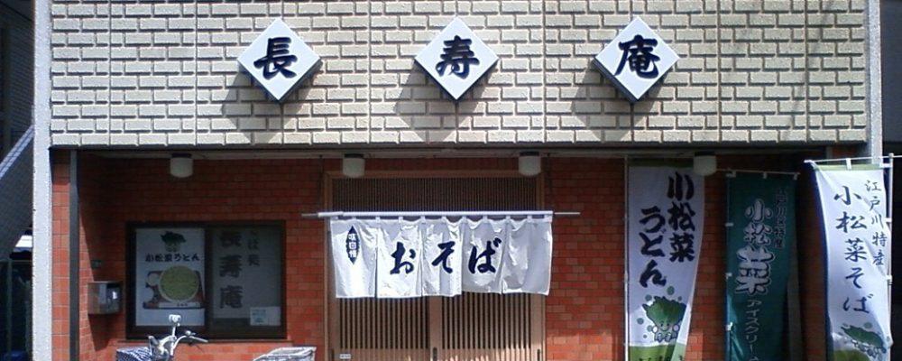 長寿庵STORE